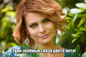Твои зелёные глаза цвета лета!