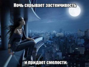 Ночь скрывает застенчивость и придает смелости.