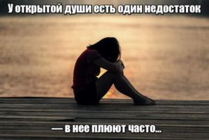 У открытой души есть один недостаток — в нее плюют часто…