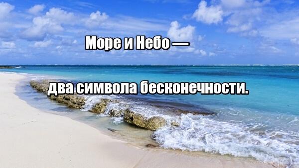Море и Небо — два символа бесконечности.