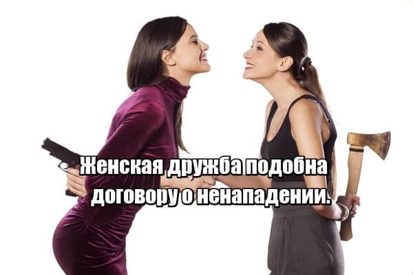 Женская дружба подобна договору о ненападении.