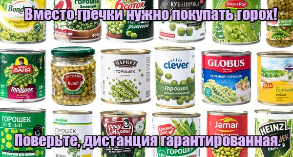 Вместо гречки нужно покупать горох! Поверьте, дистанция гарантированная.