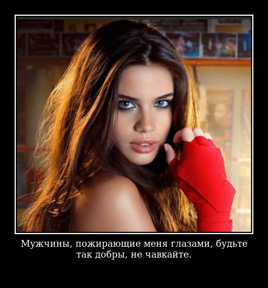 Мужчины, пожирающие меня глазами, будьте так добры, не чавкайте.