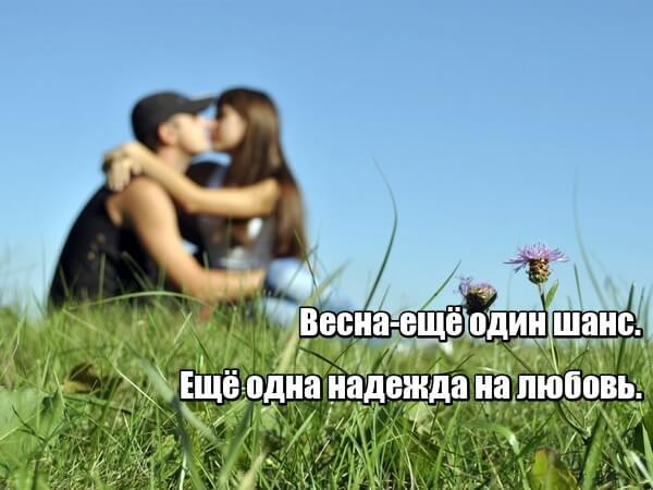 Весна-ещё один шанс. Ещё одна надежда на любовь.