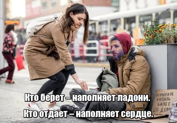 Кто берет – наполняет ладони. Кто отдает – наполняет сердце.