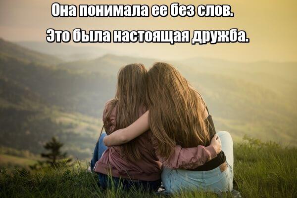 Она понимала ее без слов. Это была настоящая дружба.