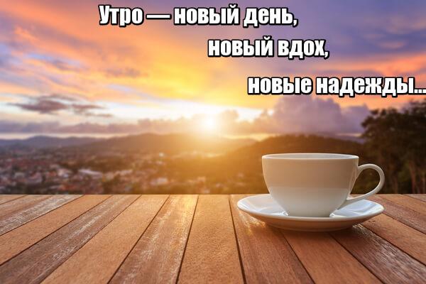 Утро — новый день, новый вдох, новые надежды…