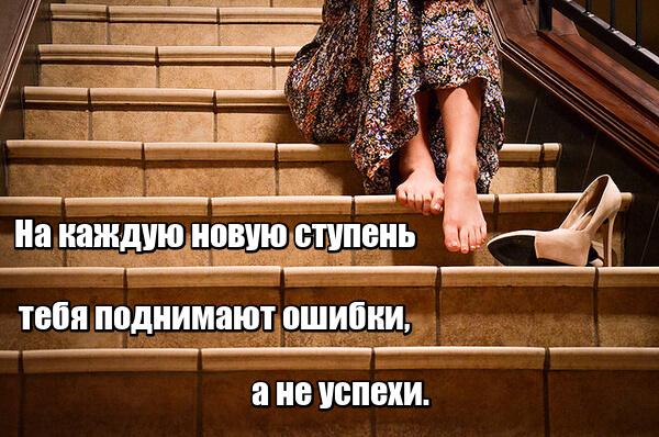 На каждую новую ступень тебя поднимают именно ошибки, а не успехи.