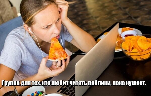 Паблик специально для тех, кто любит читать паблики, пока кушает.
