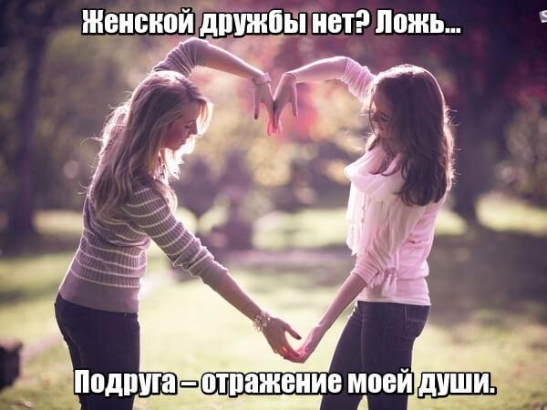 Женской дружбы нет? Ложь… Подруга – отражение моей души.