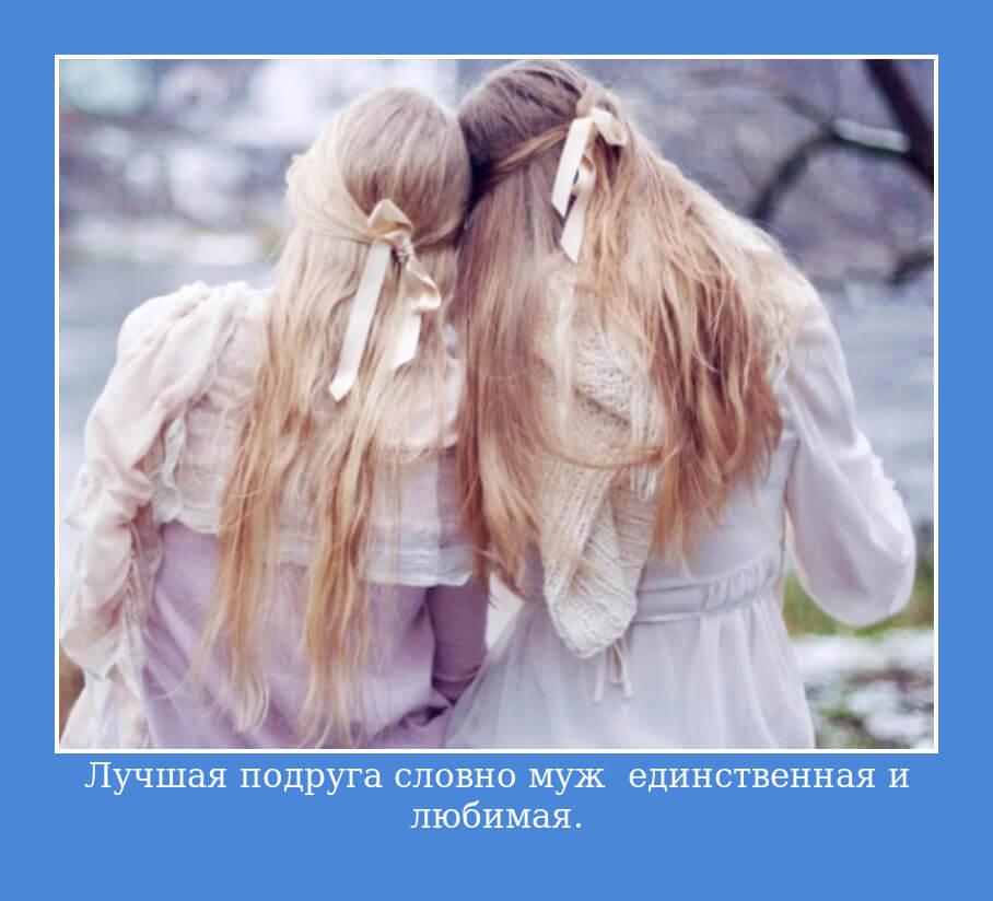 Лучшая подруга словно муж – единственная и любимая.