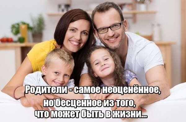 Родители - самое неоценённое, но бесценное из того, что может быть в жизни...