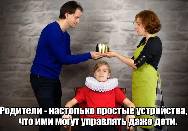 Родители — настолько простые устройства, что ими могут управлять даже дети.