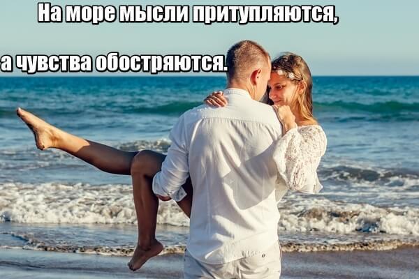 На море мысли притупляются, а чувства обостряются.