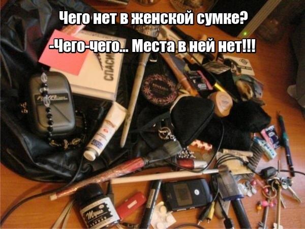 Чего нет в женской сумке? -Чего-чего… Места в ней нет!!!