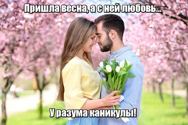 Пришла весна, а с ней любовь... у разума каникулы!
