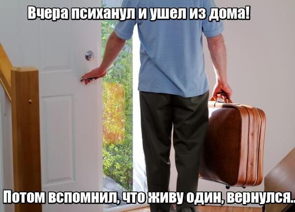 Вчера психанул и ушел из дома. Потом вспомнил, что живу один, вернулся…