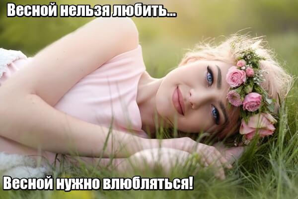 Весной нельзя любить, весной нужно влюбляться!