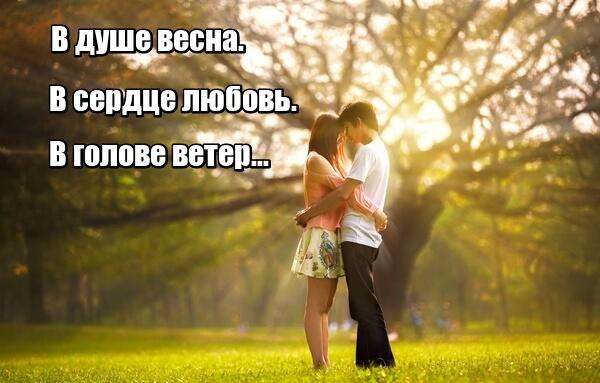 В душе весна. В сердце любовь. В голове ветер...