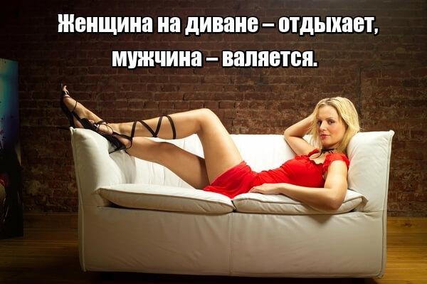 Женщина на диване – отдыхает, мужчина – валяется.
