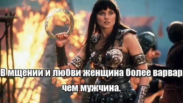 В мщении и любви женщина более варвар, чем мужчина.