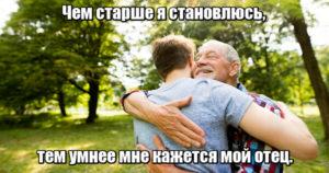 Чем старше я становлюсь, тем умнее мне кажется мой отец.