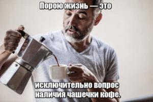 Порою жизнь — это исключительно вопрос наличия чашечки кофе.