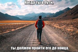 Когда ты в пути, ты должен пройти его до конца.