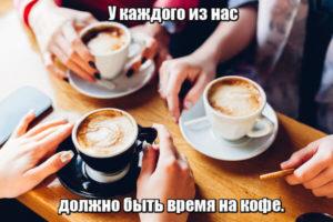 У каждого из нас должно быть время на кофе.