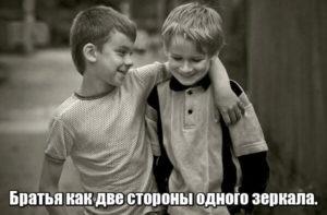 Братья как две стороны одного зеркала.
