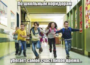 По школьным коридорам убегает самое счастливое время…