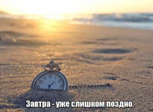 Завтра — уже слишком поздно.