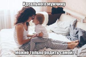 Идеального мужчину можно только родить самой.
