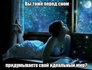 Вы тоже перед сном придумываете свой идеальный мир?