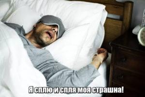Я сплю и спля моя страшна!