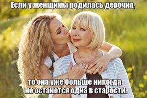Если у женщины родилась девочка, то она уже больше никогда не останется одна в старости.
