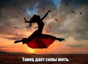Танец дает силы жить.
