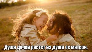 Душа дочки растет из души ее матери.