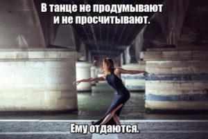 В танце не продумывают и не просчитывают. Ему отдаются.