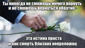 Ты никогда не сможешь ничего вернуть и не сможешь вернуться обратно- эта истина проста и как смерть близких непреложна.