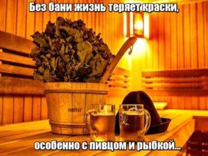 Без бани жизнь теряет краски, особенно с пивцом и рыбкой…