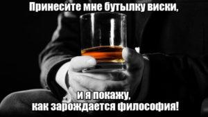 Принесите мне бутылку виски, и я покажу, как зарождается философия!