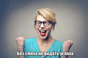 Без смеха не видать успеха.