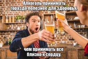 Алкоголь принимать гораздо полезнее для здоровья, чем принимать все близко к сердцу.
