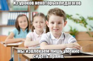 Из уроков некоторых педагогов мы извлекаем лишь умение сидеть прямо.