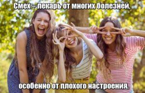 Смех – лекарь от многих болезней, особенно от плохого настроения.