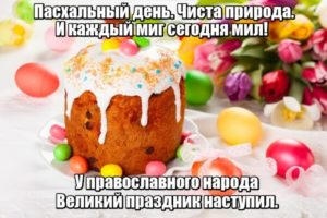 Пасхальный день. Чиста природа. И каждый миг сегодня мил! У православного народа Великий праздник наступил.