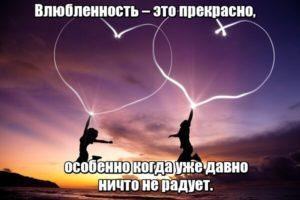 Влюбленность – это прекрасно, особенно когда уже давно ничто не радует.