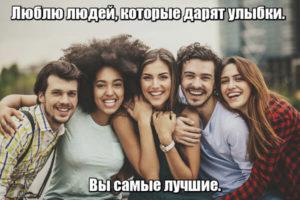 Люблю людей, которые дарят улыбки. Вы самые лучшие.