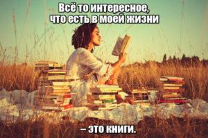 Всё то интересное, что есть в моей жизни – это книги.